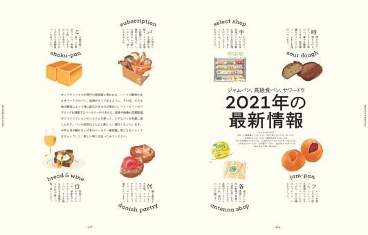 ジャムパン、高級食パン、サワードウ 2021年の最新情報 サワードウのパンがブームの兆し。ユニークなパンの専門店。とっておきのパン飲みを楽しむ。ほか ニューオープン、高級食パン、地方ベーカリーのパンを楽しむ情報など
