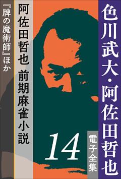色川武大・阿佐田哲也 電子全集14 阿佐田哲也 前期麻雀小説『牌の魔術師』ほか