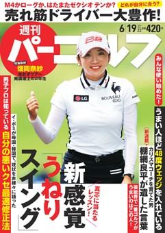 週刊パーゴルフ 2018年6月19日号