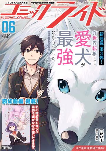 コミックライド2021年6月号(vol.60)