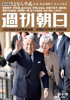 週刊朝日 5月3日・10日合併号