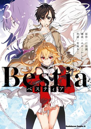 Bestia ベスティア(3)