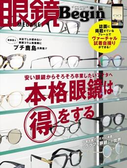 眼鏡Begin Vol.27