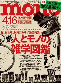 モノ・マガジン 2020 4-16号 NO.846