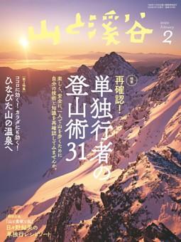 月刊山と溪谷 2020年2月号