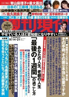 週刊現代 2019年9月14・21日号