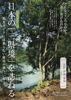 日本の「三県境」を訪ねる