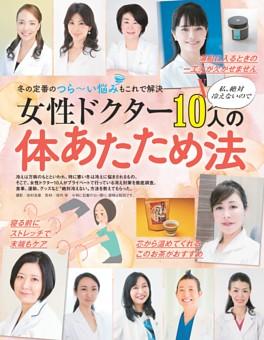 女性ドクター10人の「体あたため法」!