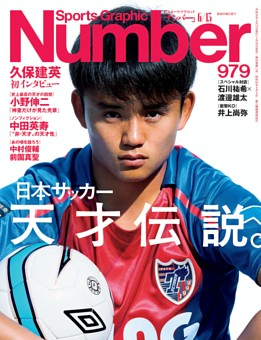Number 979号