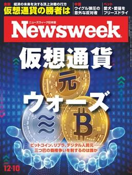 ニューズウィーク日本版 12月10日号