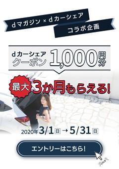 dカーシェア キャンペーン dマガジン契約者限定!クーポンがもらえる☆