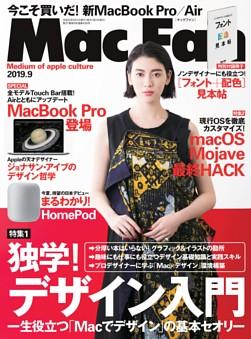 Mac Fan 2019年9月号