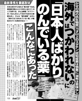 海外ではつかわれないのに「日本人ばかりのんでいる薬」こんなにあった