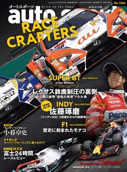 auto sport No.1508 2019年6月21日号