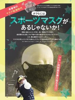 [未曽有のマスク枯渇時代]スポーツマスクでツラい花粉症を乗り切ろう