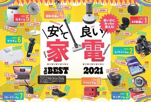 ■安くて良い家電 the Best 2021 [Part1]AV機器 編