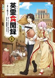 Fate/Grand Order 英霊食聞録 (1)