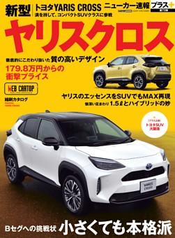 ニューカー速報プラス第73弾 トヨタ 新型ヤリスクロス
