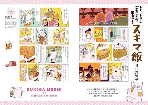 「スキマ飯」谷口菜津子