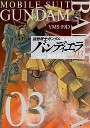 機動戦士ガンダム バンディエラ 3