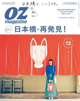 OZmagazine 2019年12月号