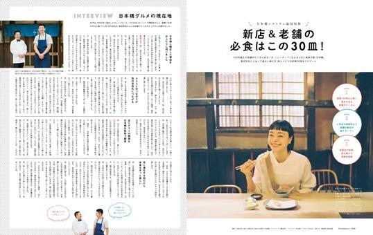 日本橋レストラン温故知新 新店&老舗の必食はこの30皿!