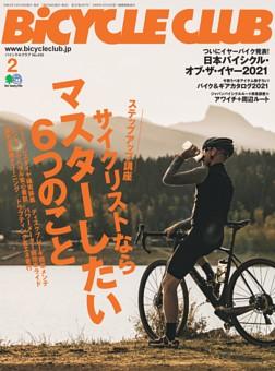 BiCYCLE CLUB 2021年2月号 No.430