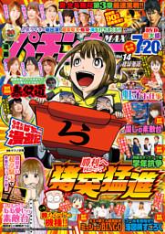 漫画パチンカーMAX Vol.14