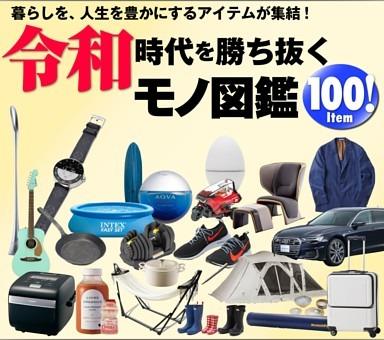 [大特集]令和時代を勝ち抜くモノ図鑑 100 Item!