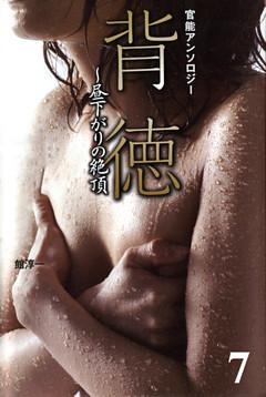 濡れた裸女の記憶 背徳~昼下がりの絶頂7