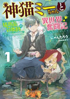 神猫ミーちゃんと猫用品召喚師の異世界奮闘記 1