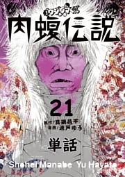 闇金ウシジマくん外伝 肉蝮伝説【単話】 21