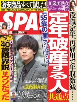 週刊SPA! 2019年5月28日号