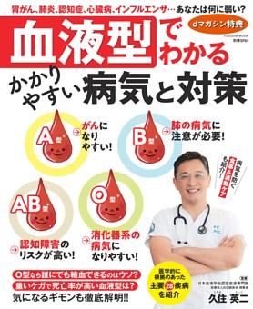 【特典】血液型でわかるかかりやすい病気と対策 表紙