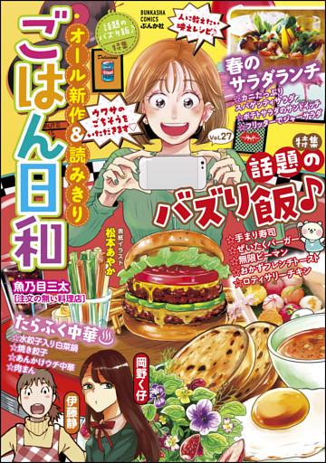 ごはん日和話題のバズり飯♪ Vol.27