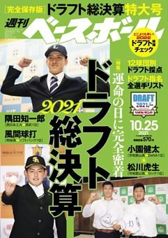 週刊ベースボール 2021年10月25日号