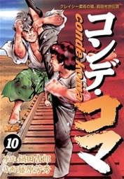 コンデ・コマ 10