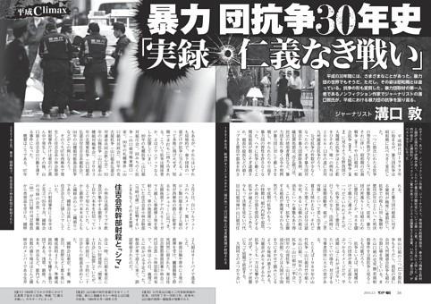 〔平成Climax〕暴力団抗争30年史 「実録 仁義なき戦い」