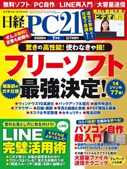 日経PC21 7月号