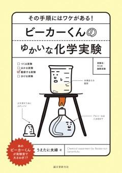 ビーカーくんのゆかいな化学実験その手順にはワケがある!