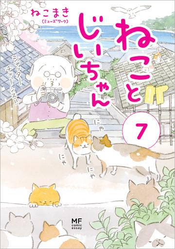 ねことじいちゃん7【電子特典付き】