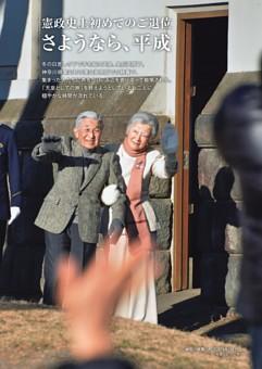 〔巻頭〕さようなら、平成 「天皇としての旅」を終える両陛下