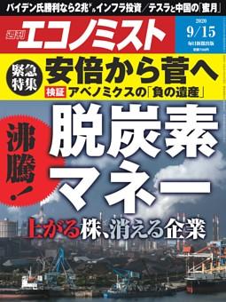 週刊エコノミスト 2020年9月15日号