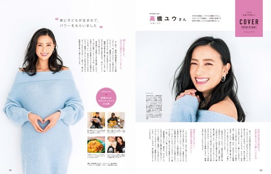 FEBRUARY 2020 COVER Interview !