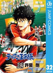 新テニスの王子様 32