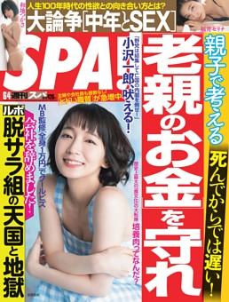 週刊SPA! 2019年6月4日号