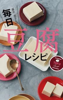 【別冊付録】藤井恵さんの毎日豆腐レシピ/大庭英子さんの絶品さば缶レシピ