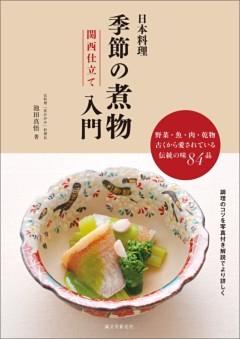 日本料理 季節の煮物入門 関西仕立て野菜・魚・肉・乾物 古くから愛されている伝統の味84品