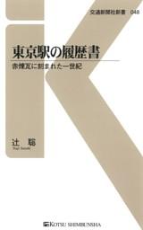 東京駅の履歴書赤煉瓦に刻まれた一世紀