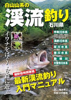白山山系の渓流釣り―石川県